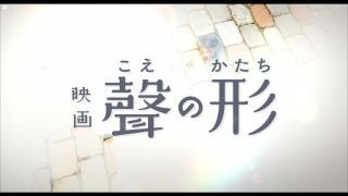 """【アニメ/映画】""""聲の形""""みてきた感想とかネタバレ"""