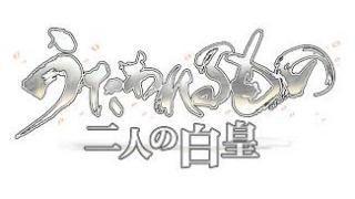 【ゲーム】「うたわれるもの 二人の白皇」おわった感想とネタバレ