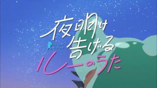 """【アニメ/映画】""""夜明け告げるルーのうた""""感想"""