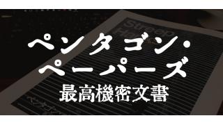 """【趣味/映画】""""ペンタゴン・ペーパーズ""""見た感想とか"""