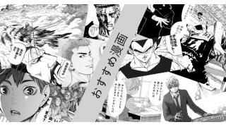 【漫画】読んでる漫画を5つ紹介する