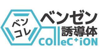 【感想】ベンゼン誘導体コレクション【ニコニコ自作ゲームフェス3】