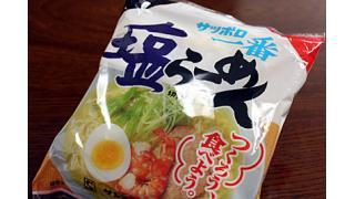 【雑記/個人的】最強のインスタント麺決定戦
