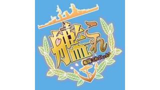 【艦これ】春イベント全マップ攻略完了