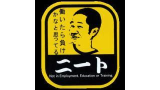 【雑記】祝・ニート脱出