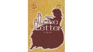 【趣味/アナログゲーム】Love Letter【解説】