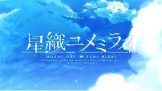 【エロゲ/レビュー】星織ユメミライ