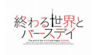 【エロゲ/レビュー】終わる世界とバースデイ