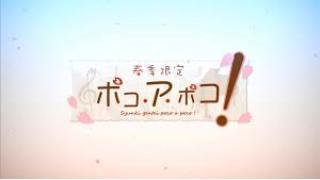 【エロゲ/レビュー】春季限定ポコ・ア・ポコ!