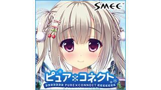 【エロゲ/レビュー】ピュア×コネクト