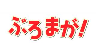 【企画】ブロマガのわ!