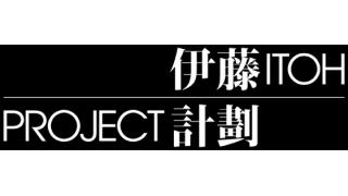 【アニメ/映画】Project Itoh ~ 蘇る 伊藤計劃 ~