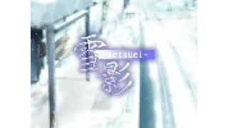 【エロゲ/レビュー】雪影 -setsuei-