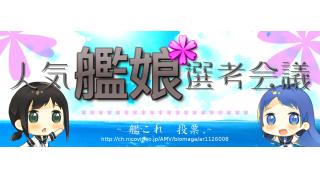 【艦これ】人気艦娘選考会議【投票】