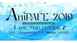 【動画イベント】#AniPAFE2019 AMV/MAD FESTIVAL in JAPAN【日本語版詳細ルール】