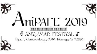 【動画イベント】#AniPAFE2019 参加作品一覧