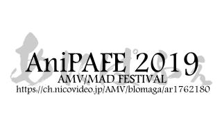 【AMV contest】AniPAFE AMV/MAD FESTIVAL in JAPAN 2019 (Ver.English 英語版簡易ルール)