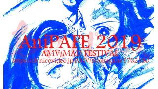 【動画イベント】#AniPAFE2019 結果発表&感想 (Results announcement & impressions)
