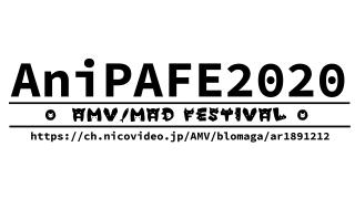 【動画イベント】#AniPAFE2020 AMV/MAD FESTIVAL in JAPAN【日本語版詳細ルール】