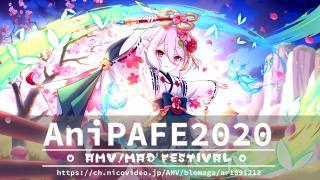 【AMV contest】AniPAFE AMV/MAD FESTIVAL in JAPAN 2020 (Ver.English 英語版簡易ルール)