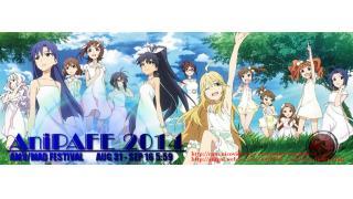 AniPAFE2014 結果発表