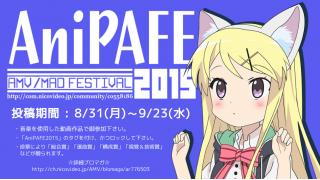 AniPAFE AMV/MAD FESTIVAL in JAPAN 2015