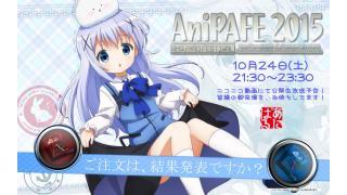 AniPAFE2015 結果発表&感想