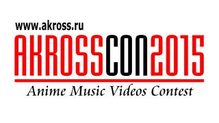 勝手に【ロシア開催AMVコンテスト】AKROSS CON 2015 を紹介するブロマガ!