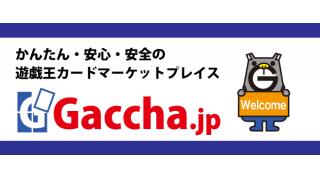 ガッチャブログキャンペーンⅡ