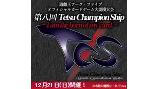 【遊戯王webラジオ】Tetsu/yugioh channel 第127回放送のコメントログ