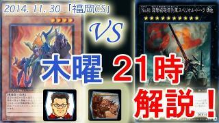 【遊戯王webラジオ】Tetsu/yugioh channel 第141回放送