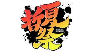【遊戯王webラジオ】Tetsu/yugioh channel 第166回放送(テツラジ)