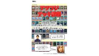 【遊戯王webラジオ】Tetsu/yugioh channel 第168回放送(テツラジ)