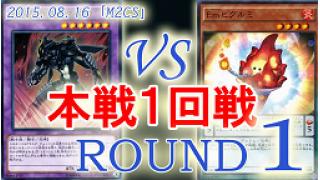 【遊戯王webラジオ】Tetsu/yugioh channel 第180回放送(テツラジ)