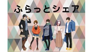 ふらシェ今週のまとめ:2020/12/12~18