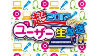 ニコニコ超会議2017超ユーザー生放送に出演します!