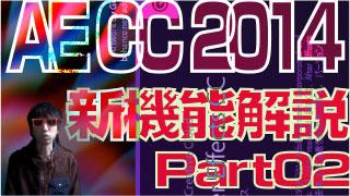 Adobe Aftereffects CC 2014 新機能を実践&解説動画 Part2「Mercury Transmit」きせりのCGTV
