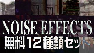 【完全無料 映像素材】ノイズエフェクト12種類セット動画 Aftereffects【HD 商用OK/きせりのCGTV】