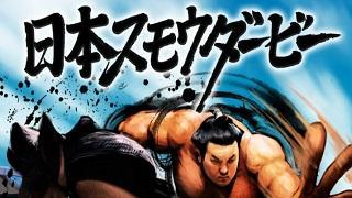 ゲーム 日本スモウダービーをやってみた。
