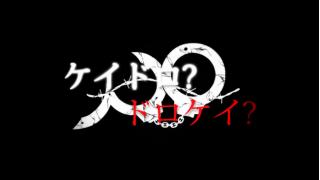 """ドロケイ ケイドロ ワイ「ケイドロやろうぜ!」 田舎者「は?""""ドロケイ""""だろ?」"""