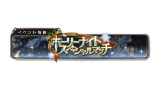 過去最弱レベルの雪だるまゴリラ(古戦場イベント)