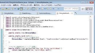 自称中級者のMinecraft日記 Eclipseで艦これMOD(仮)に挑戦 アイテムの追加1 アイテムの登録まで