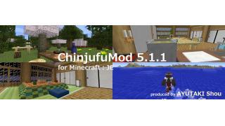 ChinjufuMod[1.12.2]5.1.1 の β版を配信中