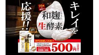 和麹づくしの雑穀生酵素 ブログ