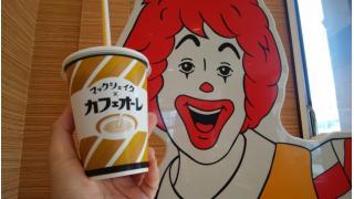本日発売!McDonald'sのマックシェイク×カフェオーレ飲んでみました