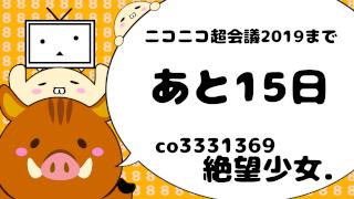 【超会議開催まであと15日!】超会議カウントダウン画像と時報が採用されました2019