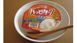 食べてみた3 -ハッピーターンアイス-