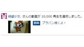 10,000再生ありがとうございます☆