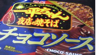 食べてみた6ー明星一平ちゃん屋店の焼きそば チョコソースー