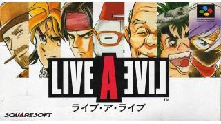 ライブ・ア・ライブ(LIVE A LIVE)